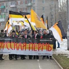 В Перми прошёл традиционный Русский Марш