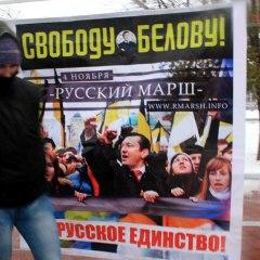 Русский Марш в Астрахани выступал в поддержку Александра Белова