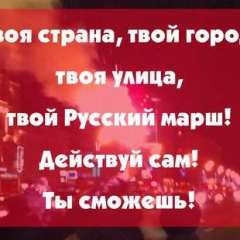 В Новосибирске совершено нападение на одного из организаторов Русского Марша