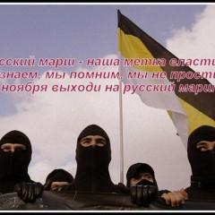 Пскове согласован Русский Марш