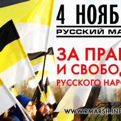 Русский Марш в Москве состоится, несмотря на арест Дмитрия Дёмушкина