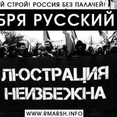 Русский Марш может быть перенесён в центр в случае отзыва согласования в Люблино