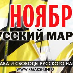 Стикеры «Русский Марш. За права и свободы русского народа»