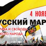 Главные лозунги Русского Марша 2017 в России