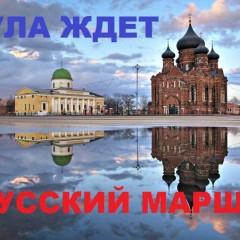 Русский Марш в Туле согласован