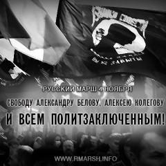 Как помочь организаторам Русских Маршей, брошенным в путинские застенки