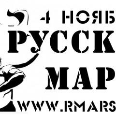 В вашем городе нет Русского Марша? Организовывайте акцию солидарности!