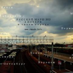Состоялось межрегиональное совещание организаторов Русского Марша 2015