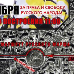 РУССКИЙ МАРШ В МОСКВЕ. ЛЮБЛИНО 11:00 . ДОЛОЙ ДИКТАТУРУ!