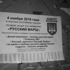 В Сосногорске прошла акция солидарности с Русским Маршем