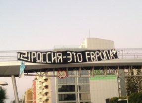 Русский Марш в Лимассоле: баннер-акция русских и кипрских националистов
