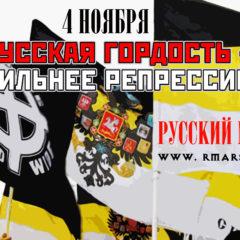 Русский Марш 2017 в твоём городе!