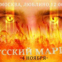 В Москве согласован Русский Марш. 12:00 Люблино!