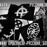 Владимир Басманов: на Русский Марш выходят только смелые люди