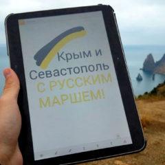 Соратники КНС в Крыму выразили солидарность с Русским Маршем
