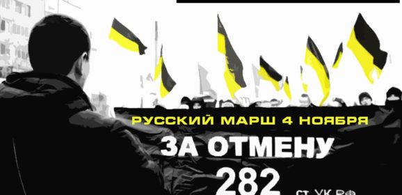 Отменить 282 статью УК РФ! Призыв Центрального Организационного Комитета Русского Марша