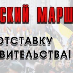 4 ноября — Русский Марш за отставку Правительства! Приглашение от московского Оргкомитета