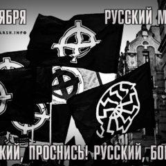 В Санкт-Петербурге начались переговоры о согласовании Русского Марша