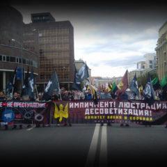 РМ 2017 в Москве: против замещающей миграции и коррупции! за отставку Правительства!