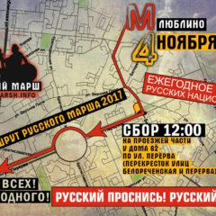 Маршрут Русского Марша 2017 в Москве