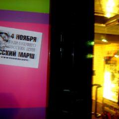 В Москве продолжаются агитрейды, посвящённые Русскому Маршу