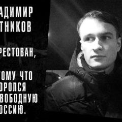 Владимира Ратникова тайно этапировали из СИЗО «Водник»