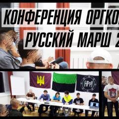 В Москве прошла конференция московского Оргкомитета «Русский Марш 2018». За хлеб и свободу для нашего народа!