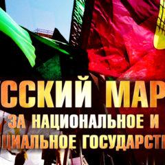 Русский Марш за Национальное и Социальное государство! За хлеб и свободу для нашего народа!