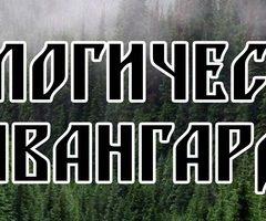 В Оргкомитет Русского Марша Москвы принята экологическая организация националистов Экологический Авангард