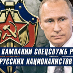 О новой кампании российских спецслужб против движения националистов и Русского Марша