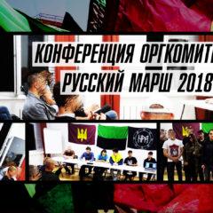 Конференция Оргкомитета Русского Марша: «Революция — это мы»