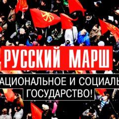 Центральный оргкомитет РМ призывает всех русских националистов начать подготовку к Русскому Маршу