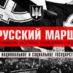Русский Марш в Москве. Люблино. 13:00