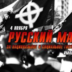 Русский Марш 2018. Анонс акции в регионах