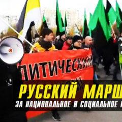 Русский Марш 2018. Лучшее видео