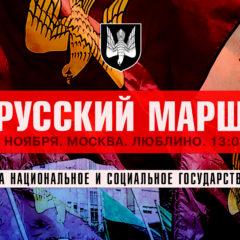 Приглашение на Русский Марш «За национальное и социальное государство!». Москва. Люблино. 13:00