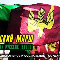 Русский Марш в Тамбове пройдёт в формате возложения цветов
