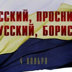 Русский Марш в Пскове пройдёт в форме митинга
