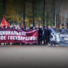 Русский Марш 2018 в Санкт-Петербурге. За национальное и социальное государство. Шествие и митинг