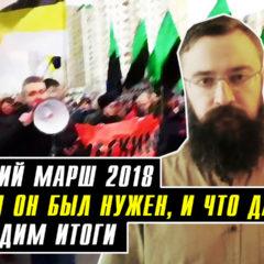Русский Марш 2018: За национальное и социальное государство. Зачем он был нужен и что дальше. Подводим итоги