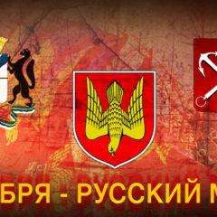 Согласование Русского Марша началось в Санкт-Петербурге и Новосибирске