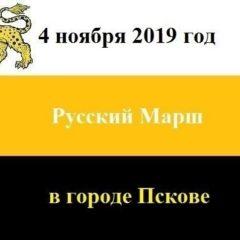 В Пскове началось согласование Русского Марша