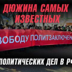 Экс-организаторы Русского Марша вошли в дюжину самых известных политзаключённых
