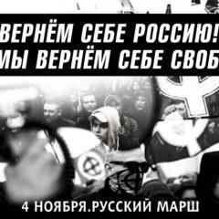 Началась подготовка к Русскому Маршу 2019: Мы вернём себе Россию! Мы вернём себе свободу!