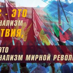 Комитету «Нация и Свобода» 5 лет!