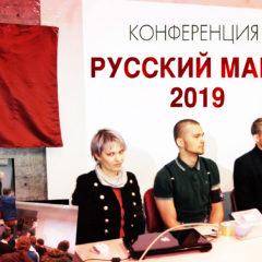 Конференция Русский Марш 2019