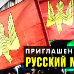 4 ноября — Русский Марш 2019: Мы вернём себе Россию! Мы вернём себе свободу!
