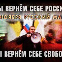 РУССКИЙ МАРШ 2019: МЫ ВЕРНЁМ СЕБЕ РОССИЮ! МЫ ВЕРНЁМ СЕБЕ СВОБОДУ!