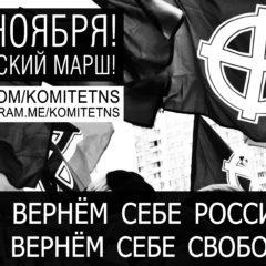 Русский Марш согласован в Москве, в Люблино! 4 ноября, 13:00
