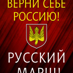 Макеты стикеров к Русскому Маршу 2019 от Комитета «Нация и Свобода»